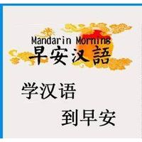 Private Mandarin tutor (Chinese)(learn Mandarin online)