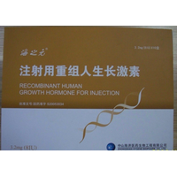 Recombinant human growth hormone for injection 8IU10 vials from HYGENE,bodybuilding and fitness