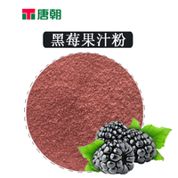 Natural blackberry powder fruit powder