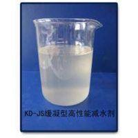 Polycarboxylate Superplasticizer thumbnail image