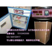 200-999 dollars for quail egg incubator equipment thumbnail image