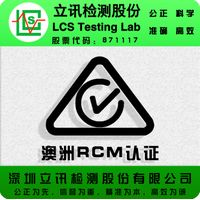 How to handle the RCM certification of intelligent switch socket ? What is the cost of RCM certifica thumbnail image