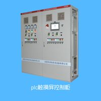 PLC Touch-screen control cabinet thumbnail image