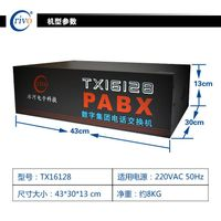 Factory price Telephone system/PABX /office PBX /TX16128