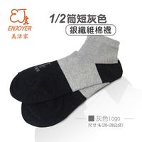 Enjoyer Medium Tube Silver Fiber Socks