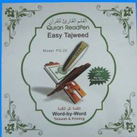 tajweed function Holy quran read pen PQ25 with high quality voice 4GB memory