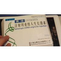 Jintropin 100iu HGH 10 vials10iu hgh Human Growth Hormone