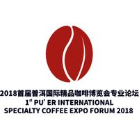 The 1st Pu'er International Specialty Coffee Expo 2018 (Coffee China 2018)