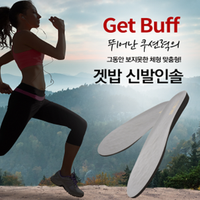 [EFELSTAR] Get Buff insole for sports