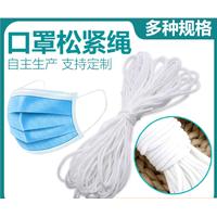 good elasticity comfortable elastic ear band for face mask elastic earloop