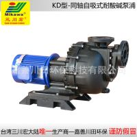 Self-priming pump KD75102 FRPP