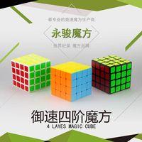 Yongjun YJ Yusu 4×4 Plastic Cube Promotional Gifts
