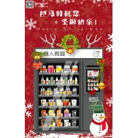 Christmas gift box vending machine China wuhan factory and manufacturer