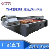 Large format flatbed UV printer with Ricoh gen 5 printhead