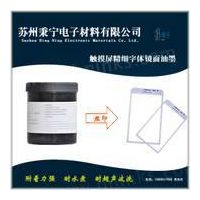 High Brightness High Adhesion, Ultrasonic Cleaning Touch Screen Fine Silk Screen Print Mirror Silver thumbnail image