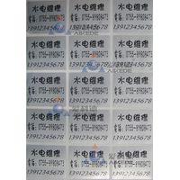 Silver Blank(30X25) Cartoon Name stickers