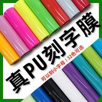 True Pu lettering film Matte heat transfer printing lettering film Transfer lettering film thumbnail image