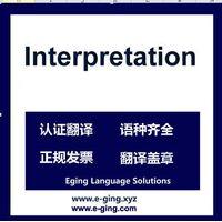 China Interpretation Service English interpretor in Shanghai