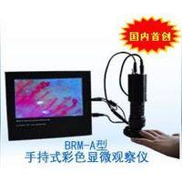 Portable Color Microcirculation Microscope thumbnail image