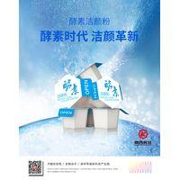 Enzyme Cleansing Powder thumbnail image