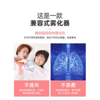 Domestic Fog Mechanism for Children Special Quiet Clear Lung Phlegm Cough Atomizer Portable Medical thumbnail image