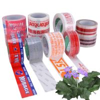Yuanjinghe Custom Printed Packing Tape Manufacturer