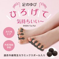 Far-infrared Radiation Toe Pad Foot Massager Relax At Home Personal Beauty Care Made in Japan thumbnail image