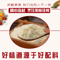 export quality beef flavor powder , mixed seasoning powder, beef powder