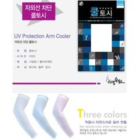UV Cool Arm Sleeves