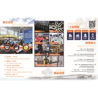 The 11th China (Guangrao) International Rubber Tire & Auto Accessory Exhibition