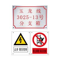 safety sign/sign board