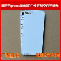 blank sublimation phone case for iphone 5/5s/5c 2D sublimation phone case thumbnail image