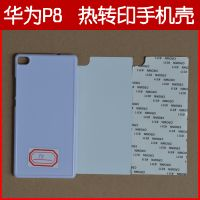 Factory direct sale Blank Sublimation phone cover for Huawei P8