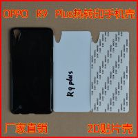 free sample 2d sublimation cover case for OPPO F1 Plus R9 thumbnail image