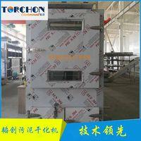 TORCHON brand Heat pump low temperature belt type sludge dryer sludge dewatering machine
