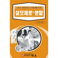 Korean Animal medicine Salmo Zero Dry with Active ingredients: Organic acid, Formaldehyde