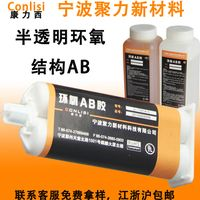 The structure of double AB AB glue adhesive strength of epoxy adhesive bonding transluce