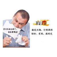 Intensive Mandarin courses in Shanghai
