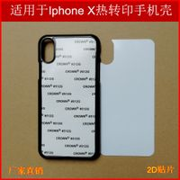 Blank 2D Plastic sublimation iphone case for iphone X thumbnail image