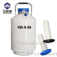 6l cryogenic refrigerated liquid nitrogen containers YDS-6 for vaccine storage
