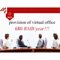 virtual office for Shenzhen company