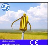 2015 HOT SALE RICHUAN VERTICAL WHEEL 300W WIND TURBIEN GENERATOR