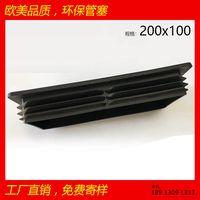 Rectangular pipe plug 200x100 square pipe plug foot plug end cap plastic inner plug 100 200 enviro