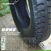 Tricycle Tire J878 thumbnail image