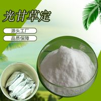Water-Soluble Glycyrrhizin 10% 40%Glycyrrhizin as Water-Soluble Cosmetic Materialbata Extract