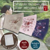 Noto Hutakoshi Chirimen Stylish Flower Embroidery Mask
