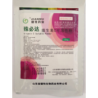 Vitamin C Soluble Powder with veterinary GMP