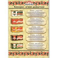 Canned stewed meat, pates, cooked meat thumbnail image
