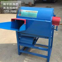 Lotus seedpod thresher, Separation machine for lotus seed and lotus pod