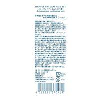 "Deodorant and Sterilizing Spray [Menage Natural Life] ""SEI"" Alcohol Free thumbnail image"